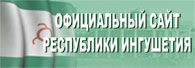 Изображение - Поздравления министру с днем рождения ingushetia