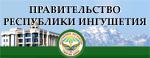 Изображение - Поздравление министра с днем рождения pravitelstvo